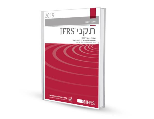 תקני הדיווח הכספי הבינלאומיים - IFRS